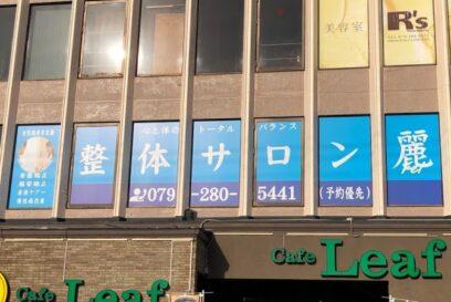 (姫路)産後ケアにも。11月11日(月)オープン|整体サロン麗rei