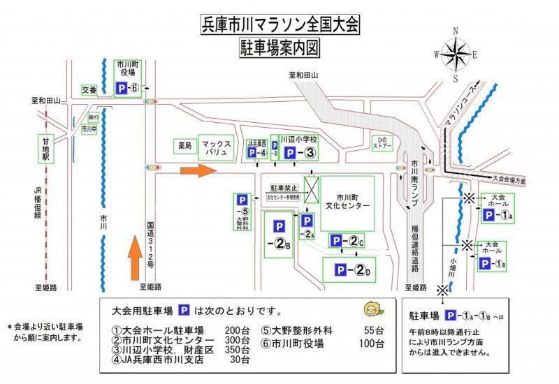 第44回兵庫市川マラソン全国大会|2020年2月16日(日)
