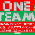 生野銀山|GINZANBOYZクリスマスイベント|朝来市