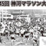 第45回神河マラソン大会