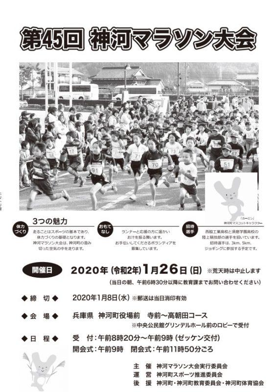 第45回神河マラソン大会|2020年1月26日(日)