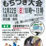 宍粟市|国見の森公園で餅つき大会