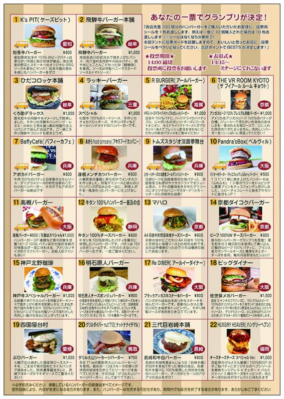 姫路バーガー博覧会2020
