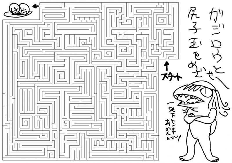 年賀状素材 迷路 ガジロウと尻子玉をめざせ 福崎町