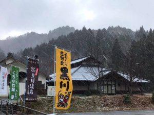 黒川温泉で初雪 朝来市