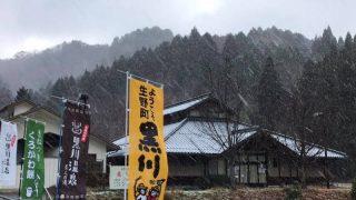 黒川温泉で初雪|朝来市