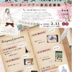 (5名)旅せよ乙女~失恋を癒す女子旅~モニター募集|加西市
