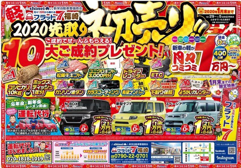 新栄自動車整備商会