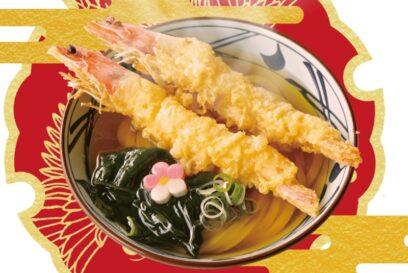 讃岐うどん専門店「丸亀製麺」で年末年始限定|寿 大海老うどん