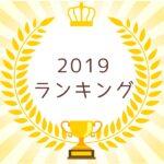 神崎郡と近郊の地域情報 2019年(平成31年・令和元年)ランキング|FACEBOOK編