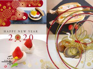 (神河町)新春初売り2020 お正月にしか食べられない和菓子やスイーツも!|菓旬処 彩sai