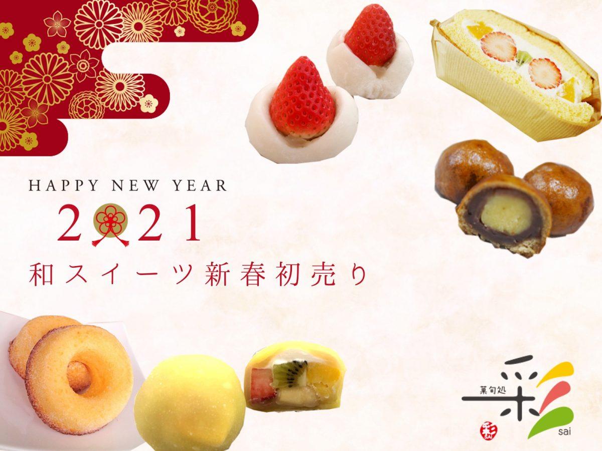 菓旬処 彩sai 新春初売り2021