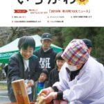 広報からピックアップ|令和元年(2019)市川町10大ニュース