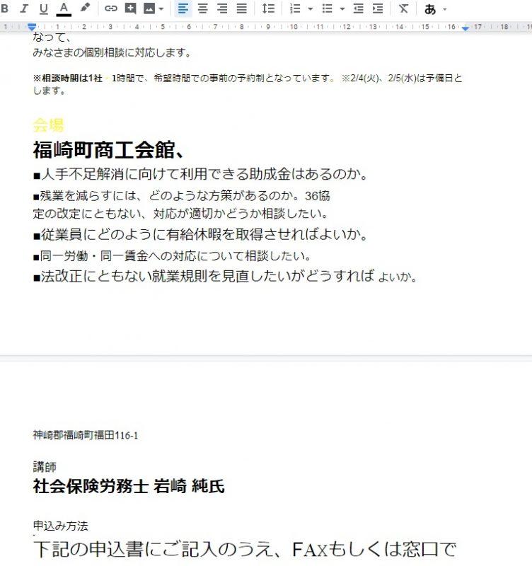 効率化|Googleドライブを使ったOCRのススメ