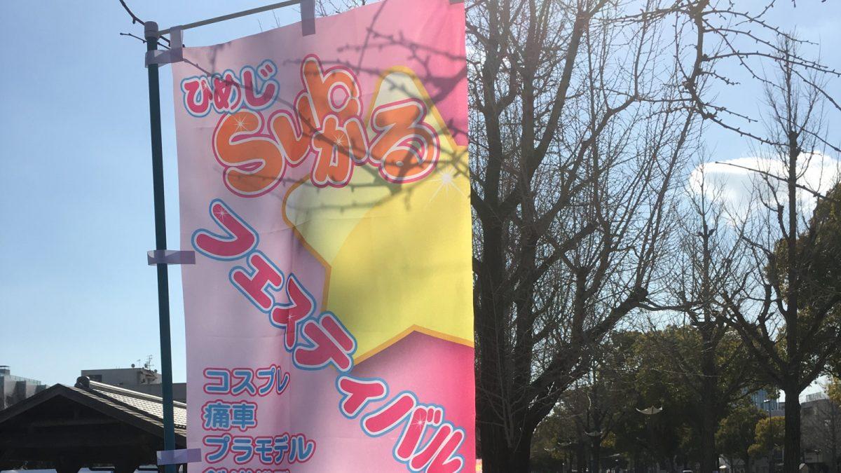 ひめじSubかるフェスティバル 2021|姫路大手前公園|コスプレに痛車にハンバーガー
