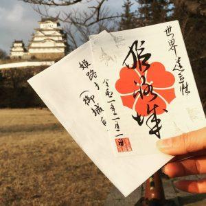 姫路城初の御城印も!|姫路城冬の特別公開|2月限定