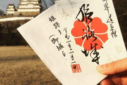 姫路城の御城印が2月限定で販売|姫路城冬の特別公開