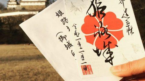 姫路城初の御城印も! 姫路城冬の特別公開 2月限定