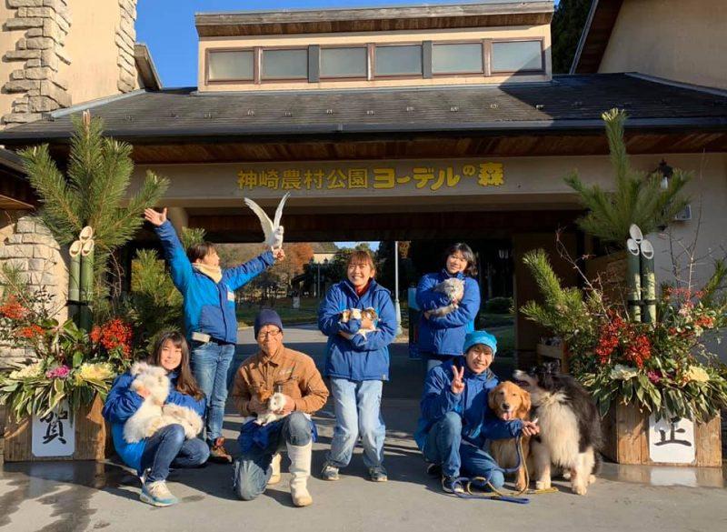毎年恒例の動物スタッフによる新年の記念撮影を行いました。神崎農村公園ヨーデルの森