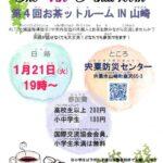 「第4回お茶ットルーム」参加者の募集|宍粟市国際交流協会