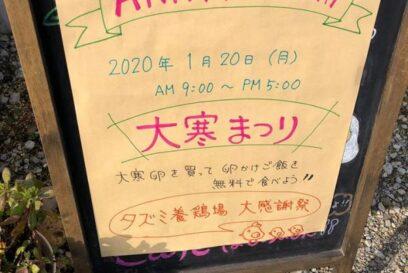 市川町|タズミのたまご「大寒祭」大寒卵で金運や健康運UP | 卵らんハウス(田隅養鶏場)