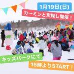 宝探しイベントが19日に開催|峰山高原リゾートホワイトピーク
