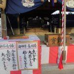 多可町中区中村町の戎神社で初ゑびす祭