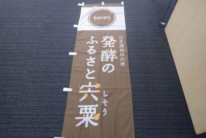 「発酵のふるさと宍粟」のぼり旗を配布しています