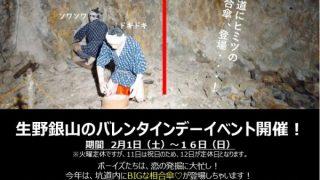 【朝来市】生野銀山坑道内にBIGな相合傘が登場|バレンタインデーイベント