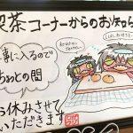 館内工事のため喫茶コーナーはしばらくお休み|福崎町辻川観光交流センター