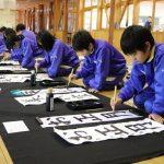 【神河町】越知谷小学校で校内書き初め大会