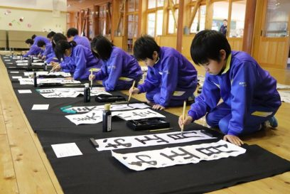越知谷小学校で校内書き初め大会|神河町