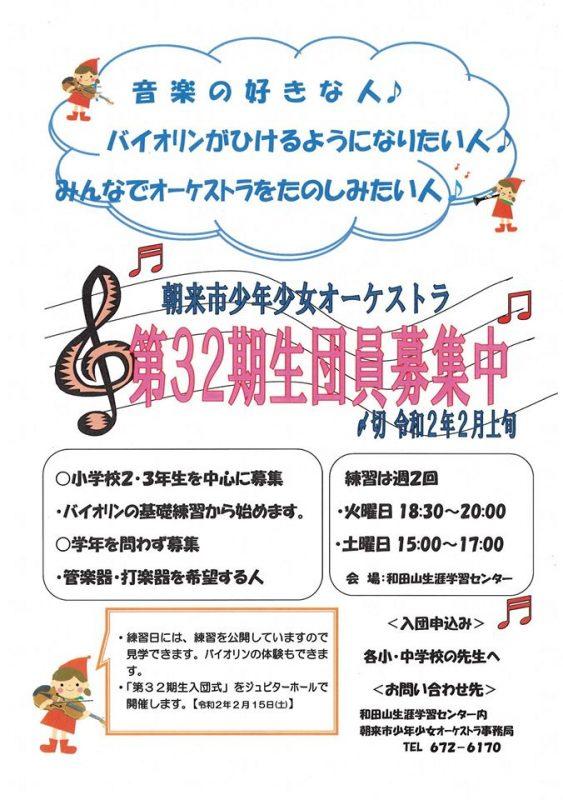 朝来市少年少女オーケストラ|第32期生団員募集と歓迎演奏会