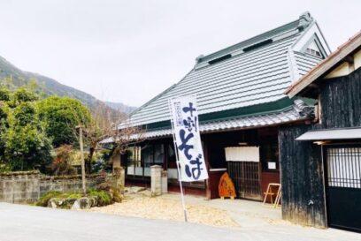 【多可町】手打ち蕎麦処 龍玄庵 2月5日(水)グランドオープン