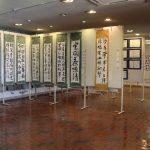 【神河町】2月8日まで新春書き初め展を開催(神崎公民館)