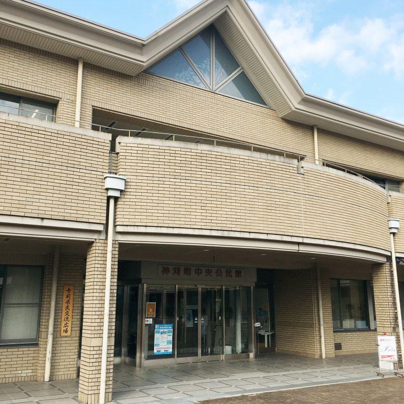 神河町中央公民館