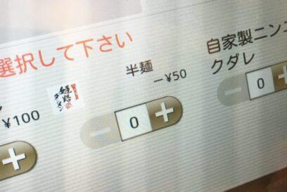 姫路タンメン福崎店のメニューが気になる件