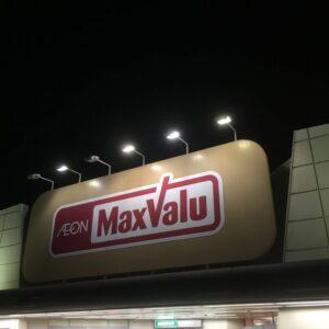 マックスバリュ市川店