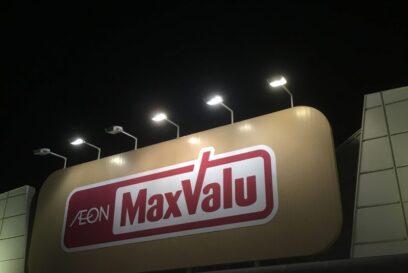 【市川町】マックスバリュ市川店のレジにいつの間にかセルフレジが導入されていた。