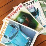 【市川町】車好き必見!往年の名車が甦る。CAR GRAPHIC(カーグラフィック)が69年からずらりと読める店