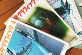 車好き必見!往年の名車が甦る。CAR GRAPHIC(カーグラフィック)が60年代後半からずらりと読める店