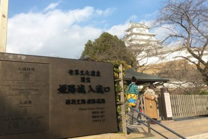 (行ってきた)姫路城初の御城印が2月限定で。|姫路城冬の特別公開