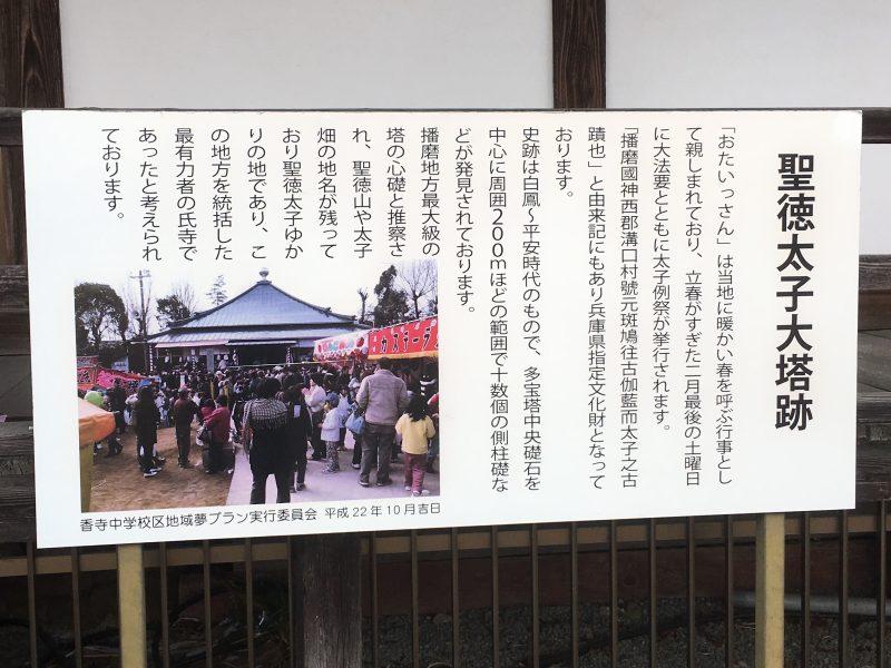 聖徳太子例祭|香寺町溝口太子堂|2月22日(土)