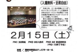 朝来市少年少女オーケストラ 第32期生団員募集と歓迎演奏会