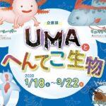 企画展「UMAとへんてこ生物」|姫路市立水族館