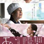 人権啓発映画「あん」無料上映会|市川町文化センター