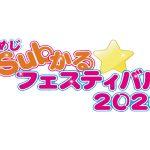 ひめじSubかるフェスティバル2020|姫路大手前公園|コスプレに痛車にハンバーガー