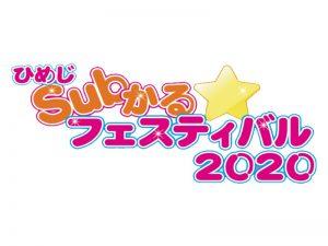 ひめじSubかるフェスティバル2020