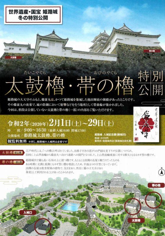 姫路城冬の特別公開