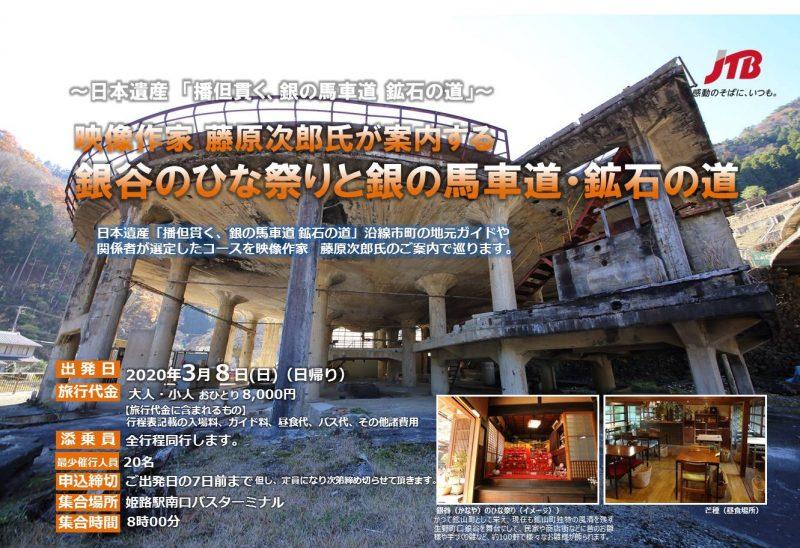 日本遺産「播但貫く、銀の馬車道 鉱石の道」バスツアー参加者募集